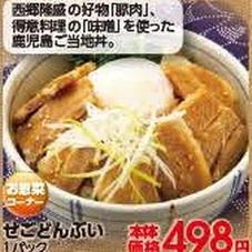 せごどんぶり 498円(税抜)