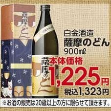 薩摩のどん 1,225円(税抜)