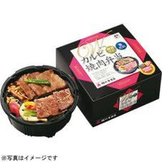 Wカルビ焼肉弁当 1,250円(税抜)