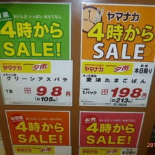 グリーンアスパラ 98円(税抜)