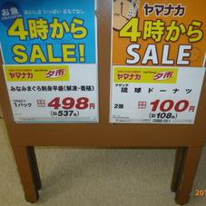 みなみまぐろ刺身平盛(解凍・養殖) 498円(税抜)
