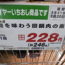 贅を味わう回鍋肉の素 228円(税抜)