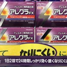 アレグラFX【第2類医薬品】 1,880円(税抜)