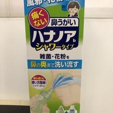 ハナノアシャワー 934円(税抜)