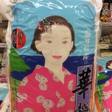 華越前10kg 3,280円(税抜)