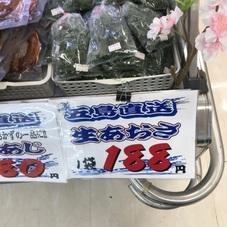 生あおさ 188円