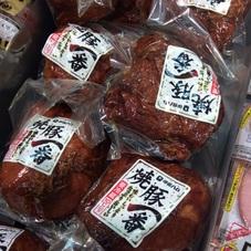 焼豚一番 798円(税抜)