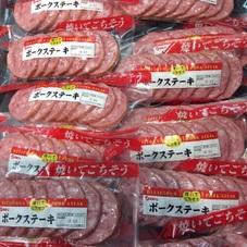 ポークステーキ 298円(税抜)