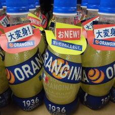オランジーナ 88円(税抜)