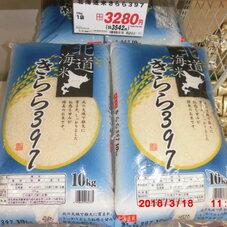 北海道産きらら397 3,280円(税抜)