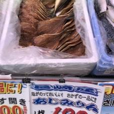 あじみりん 100円