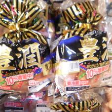 豊潤ウインナー 278円(税抜)