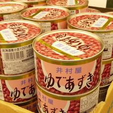 ゆであずき 148円(税抜)