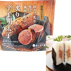 新潟コシヒカリおにぎり 炙り辛子明太子 198円