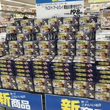 チョコパイ アールグレイ 舞踏会の華やぎ仕立て 198円(税抜)