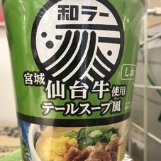 和ラー 宮城仙台牛使用 テールスープ風 しお 128円(税抜)