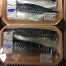 塩サバ 398円(税抜)