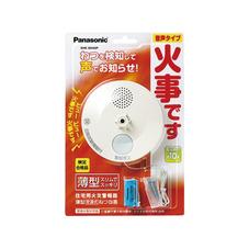 火災警報器(炎式) SHK6040P 2,980円(税抜)