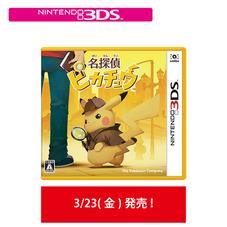 NINTENDO 3DS用ゲームソフト  名探偵ピカチュウ 4,480円(税抜)
