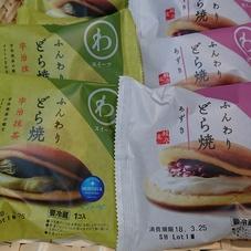 ふんわりどら焼(各種) 98円(税抜)