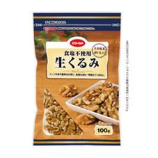 食塩不使用生くるみ 258円(税抜)