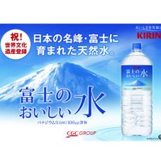 富士のおいしい水 68円