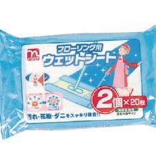 フローリング用ウェットシート 198円(税抜)
