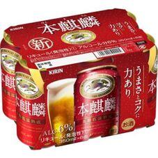 本麒麟 608円(税抜)