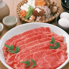 牛赤身すき焼・しゃぶ用(モモ又はウデ) 358円(税抜)