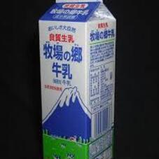 牧場の郷3.6牛乳 128円(税抜)