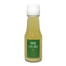 信州自然王国 国産レモン果汁 30ポイントプレゼント