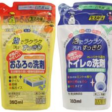 手肌にやさしいお風呂の洗剤 トイレの植物泡スプレー 62円