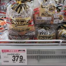 シャウエッセン 379円(税抜)