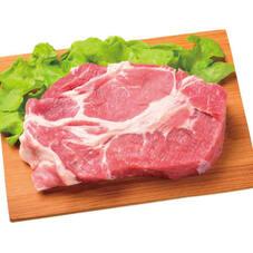 豚肩ロース 99円(税抜)