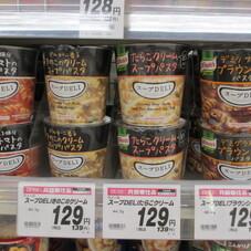 クノールスープDELI 129円(税抜)