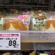 北海道チーズ蒸しケーキ 89円(税抜)
