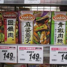 CookDo回鍋肉・青椒肉絲 149円(税抜)