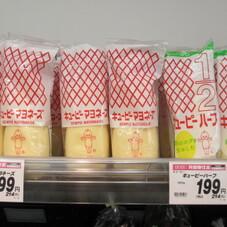キユーピーマヨネーズ・ハーフ 199円(税抜)