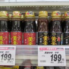 黄金の味(甘口・中辛) 199円(税抜)
