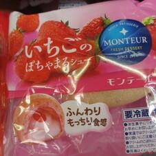 いちごのぽちゃまるシュークリーム 89円(税抜)
