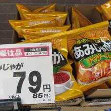 あみじゃが(うましお・コンソメ) 79円(税抜)