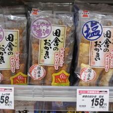 田舎のおかき(醤油・塩) 158円(税抜)