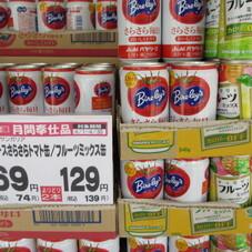 バヤリースさらさらトマト よりどり2本 129円(税抜)