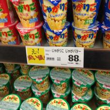 じゃがりこ 88円(税抜)