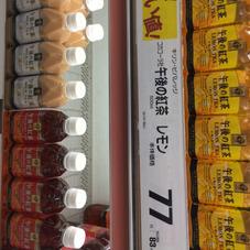 午後の紅茶 77円(税抜)