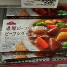 ビーフシチュー 118円(税抜)