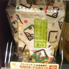 豆だくさん 20ポイントプレゼント