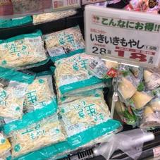 もやし 18円(税抜)