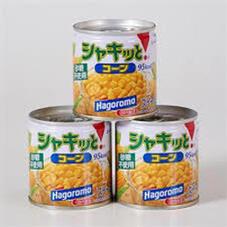 シャキッとコーン3缶パック 198円(税抜)