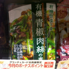 有機 青椒肉絲の素 10ポイントプレゼント